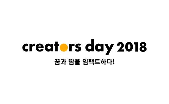 카카오, 작가들의 창작 노하우 공유하는 `크리에이터스데이` 개최